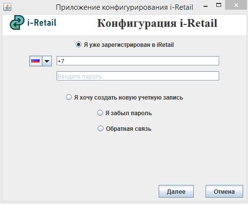 Онлайн-касса i-Retail для Windows (54ФЗ) - 1