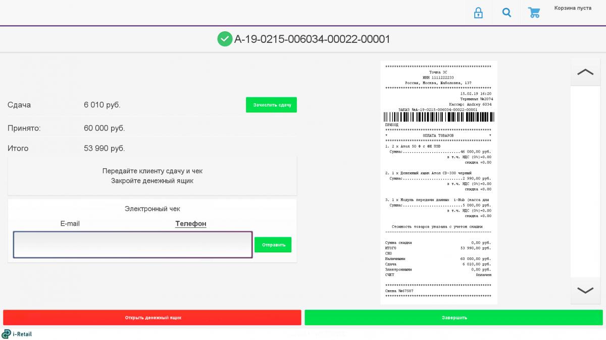 Онлайн-касса i-Retail для Windows (54ФЗ) - 2